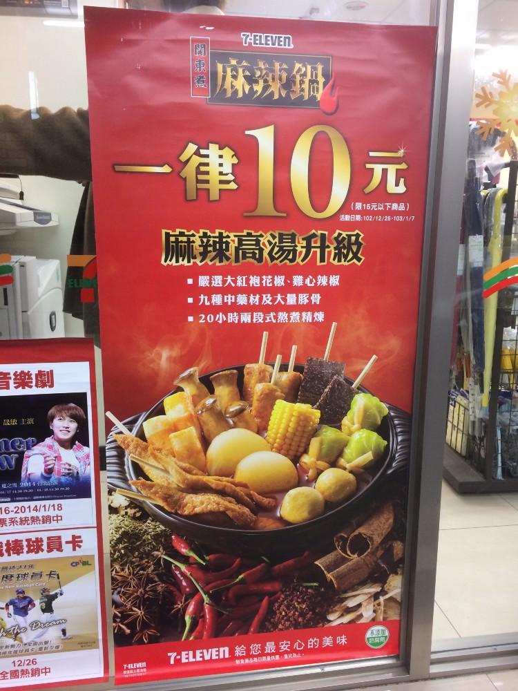 7-ELEVEN 關東煮麻辣鍋《一律 10 元》廣告文案特寫