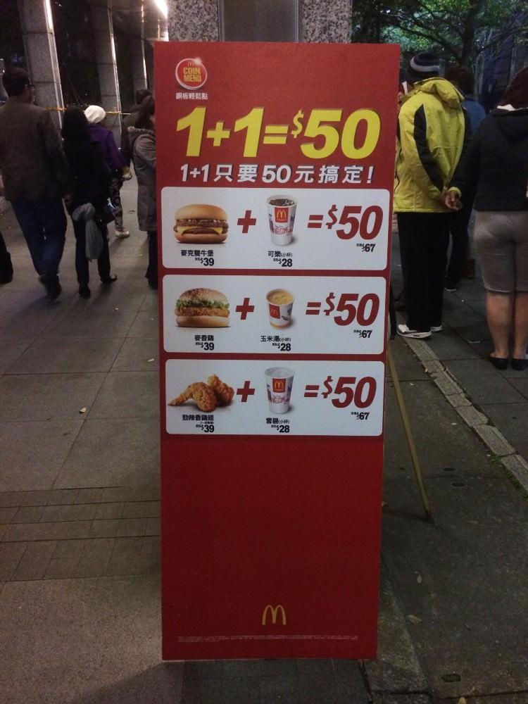 麥當勞 1 + 1 = 50(照片攝於捷運市政府站跨年夜)