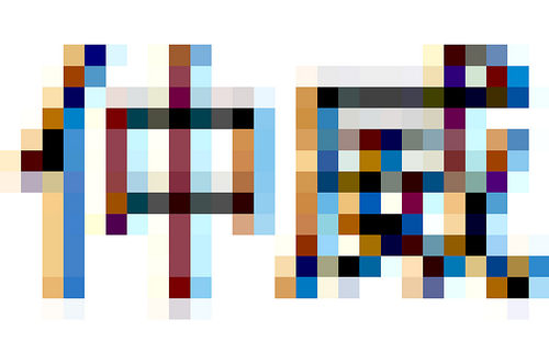 Pixels of My Name