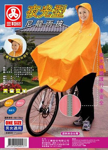 穿上三和牌單車雨衣的英姿真的是見不得人