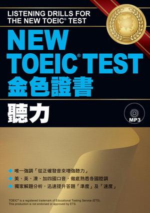 NEW TOEIC TEST 金色證書 聽力