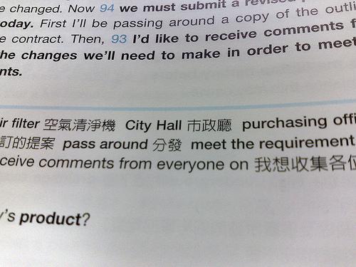 不愧是韓國書,國際學村 NEW TOEIC 新多益題庫解析