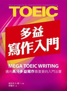 知英文化-TOEIC多益寫作入門