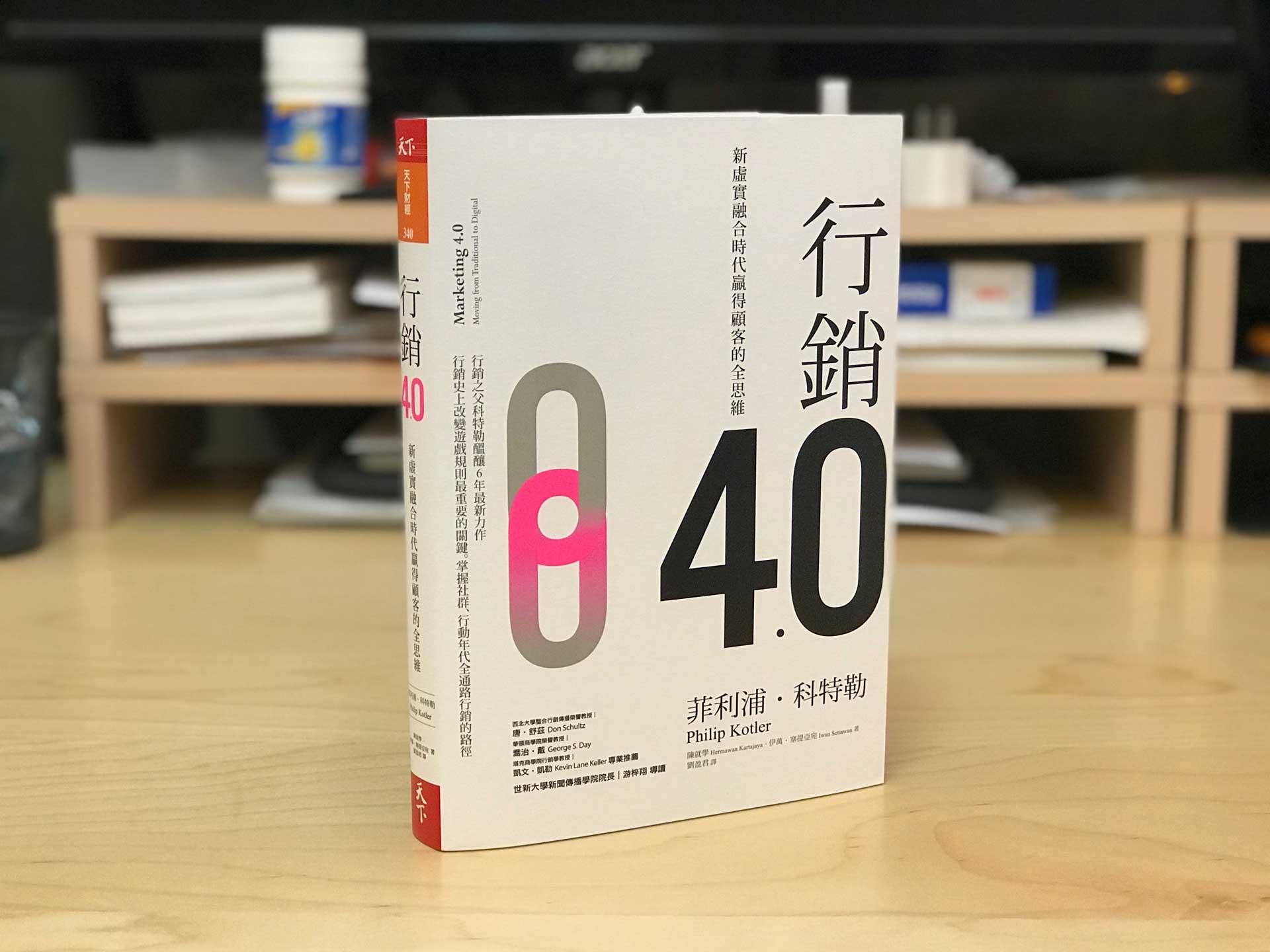 《行銷 4.0》讀書心得:是我自己期待過高了