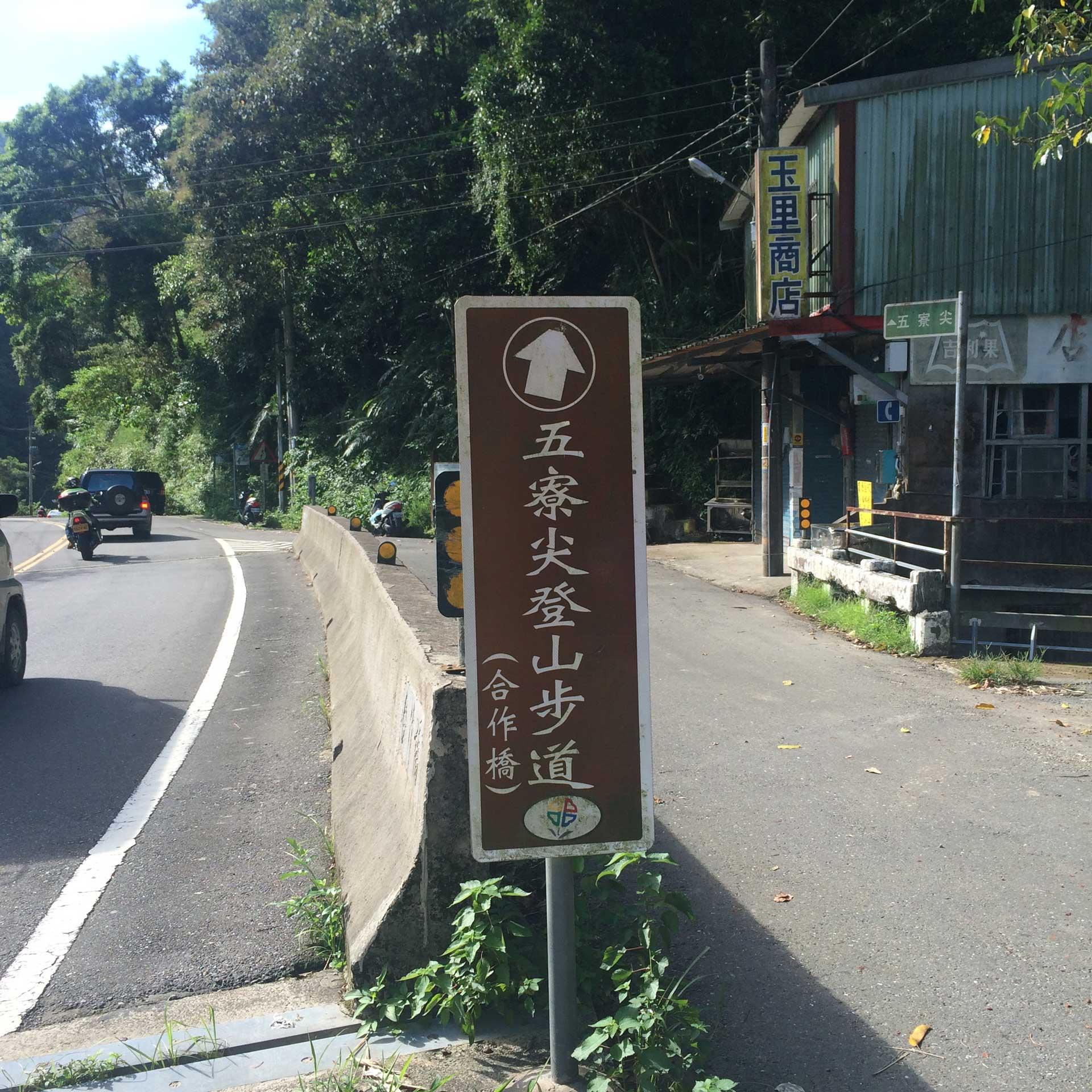 今天騎腳踏車經過懷念的三峽五寮尖,真是懷念!好玩的登山路線