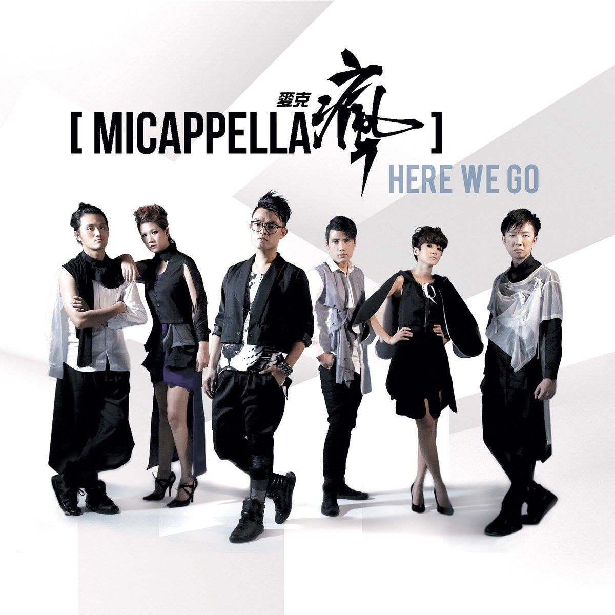 iTunes 音樂推薦:MICappella 阿卡貝拉人聲樂團《Here We Go》