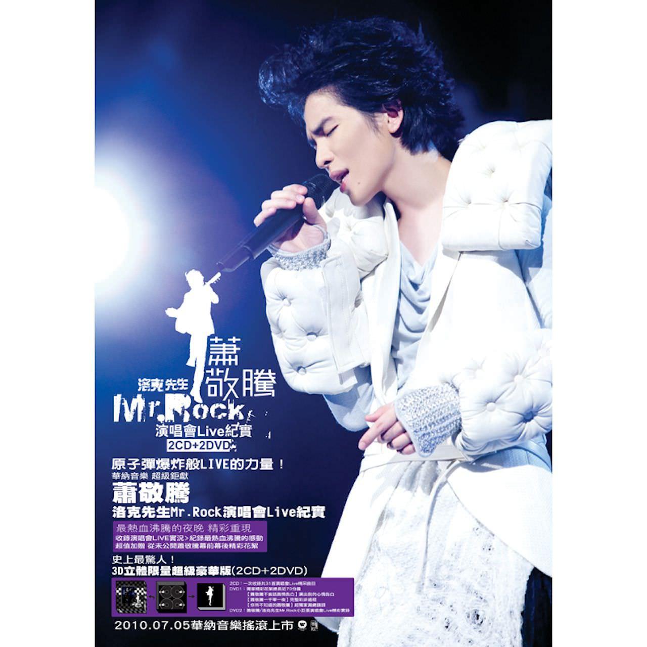蕭敬騰-洛克先生演唱會專輯,iTunes 31 首只賣 180 元
