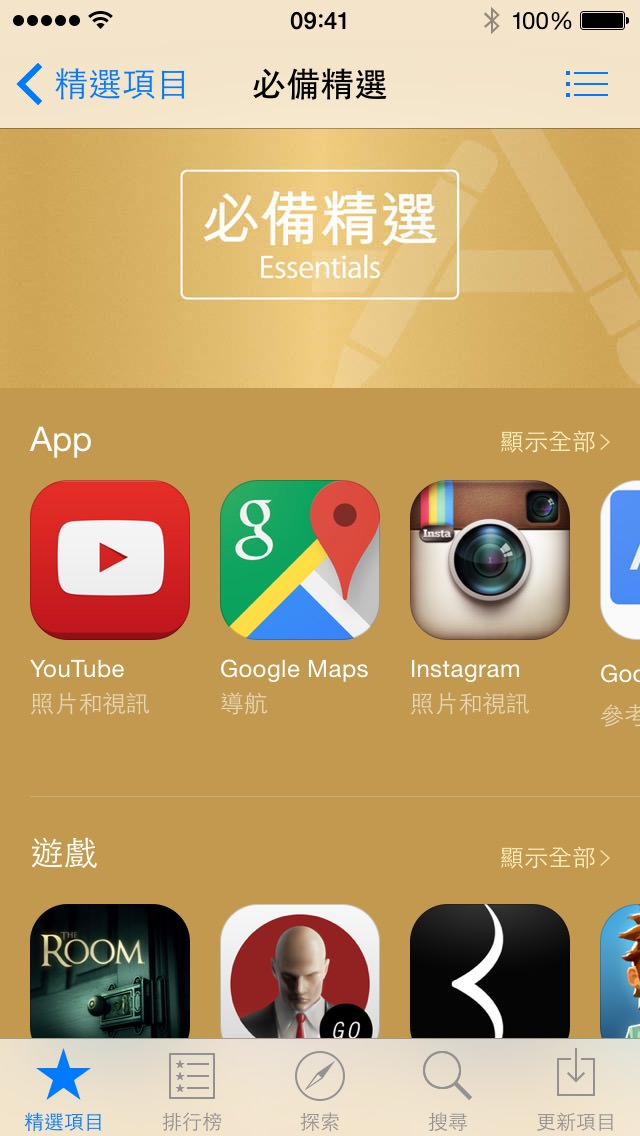 app-store-essentials