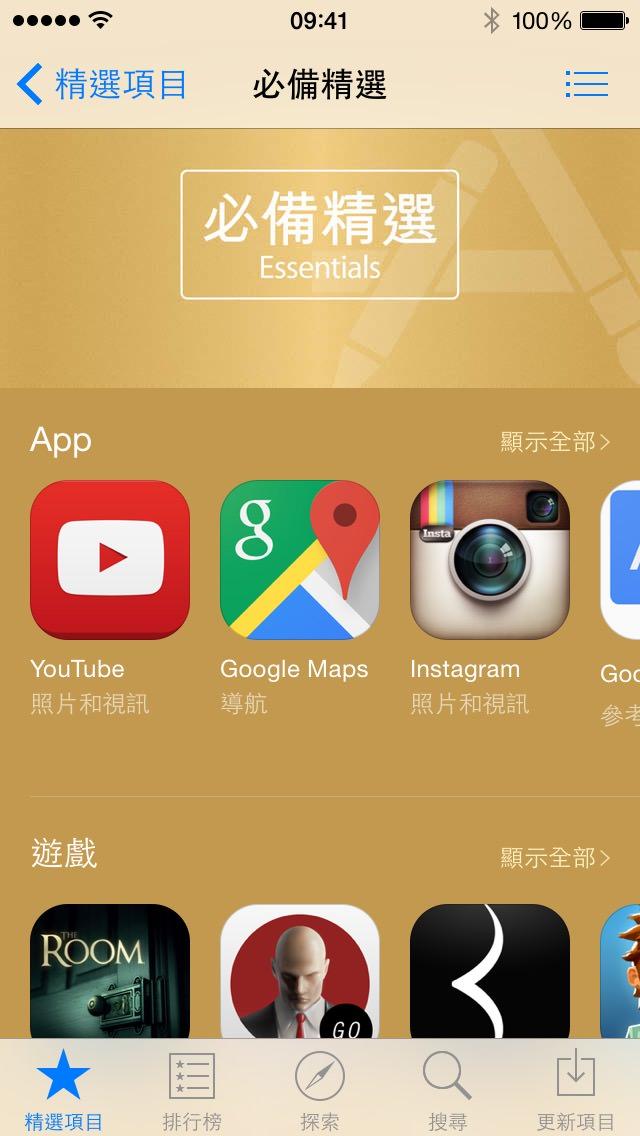 app-store-essentials