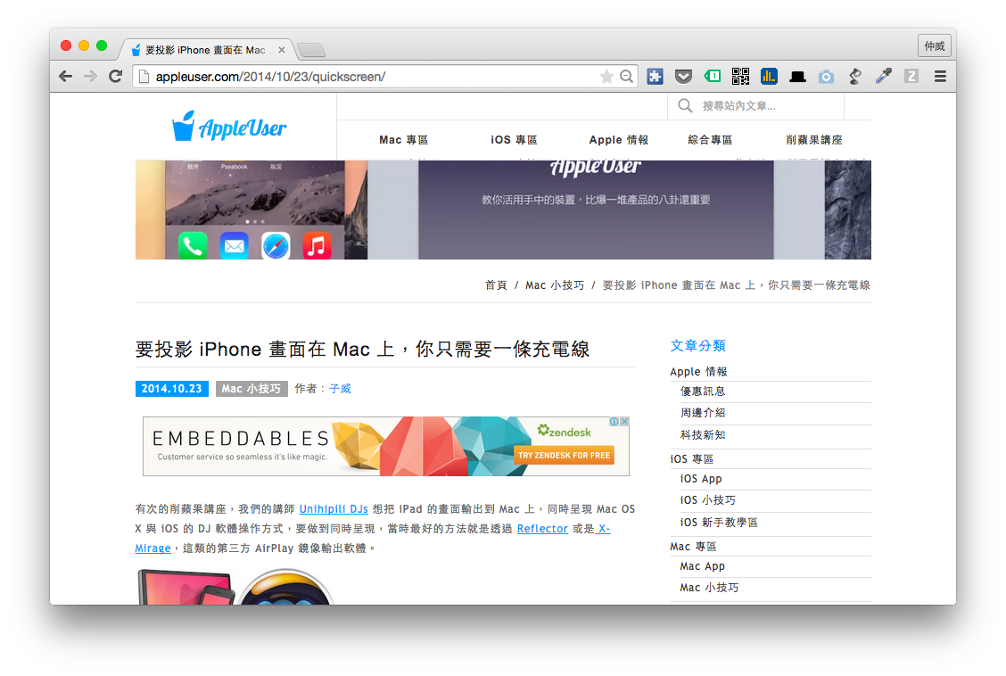 AppleUser 以發表 Mac 秘技為內容核心