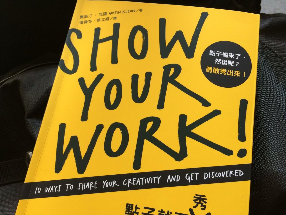〔好看推薦〕點子就要秀出來,分享讓你和世界更美好