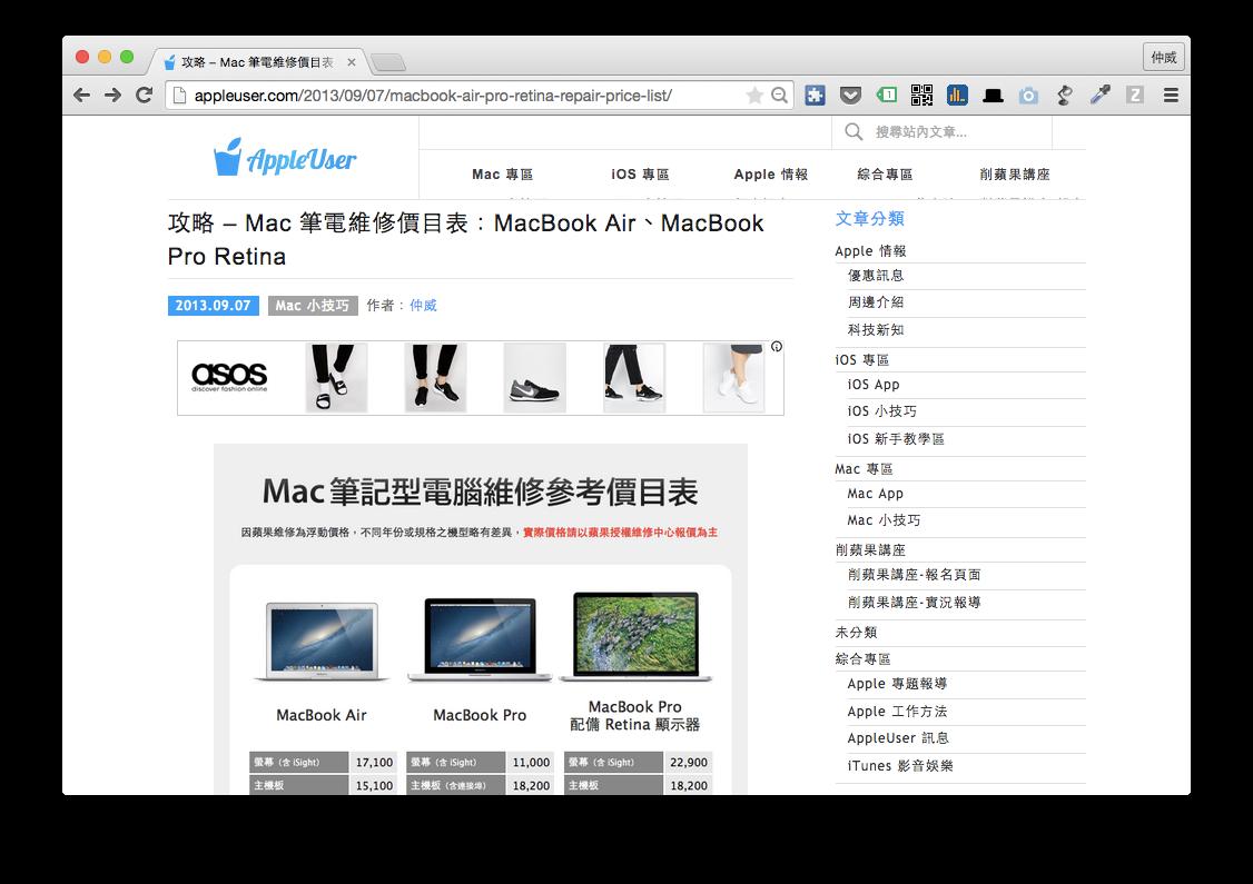 《Mac 筆電維修價目表》文章頁面