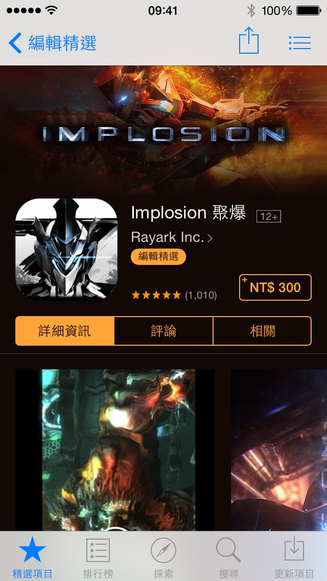 implosion-app-store