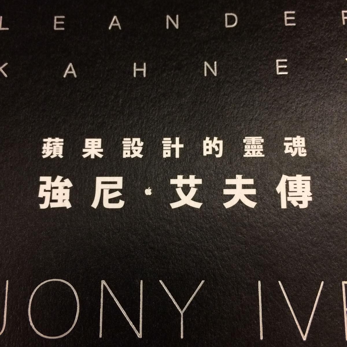 jony-ive-book-cover