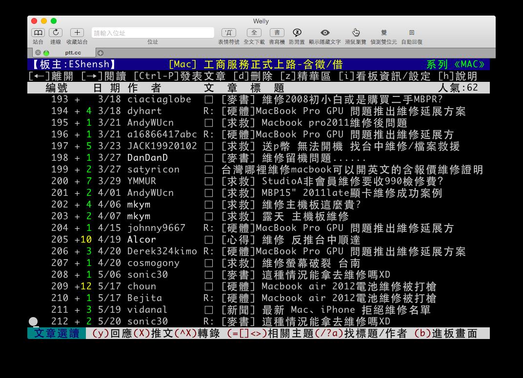 PTT Mac 板上總有源源不絕的維修話題可以討論