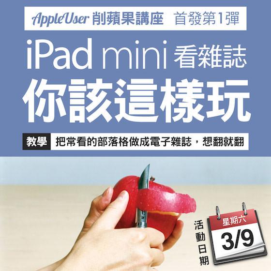 share-apple-2013-0309