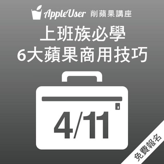 share-apple-2013-0411