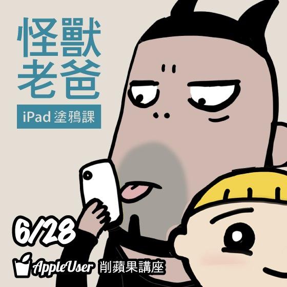 share-apple-2013-0628