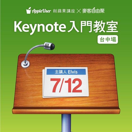 share-apple-2013-0712