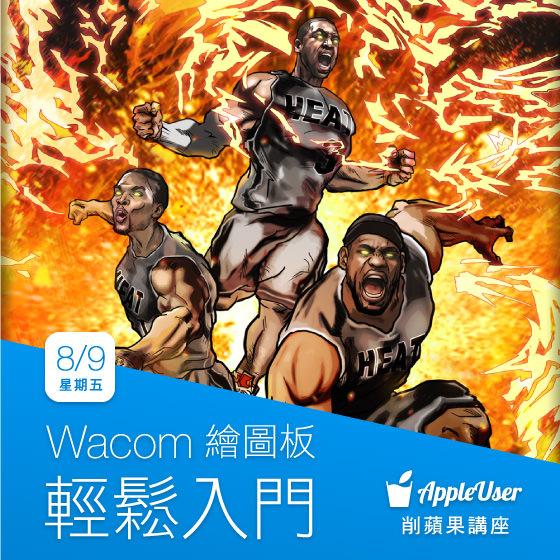share-apple-2013-0809