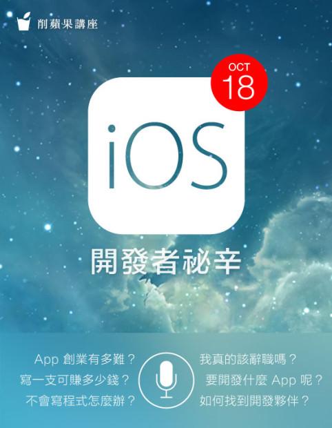 share-apple-2013-1018