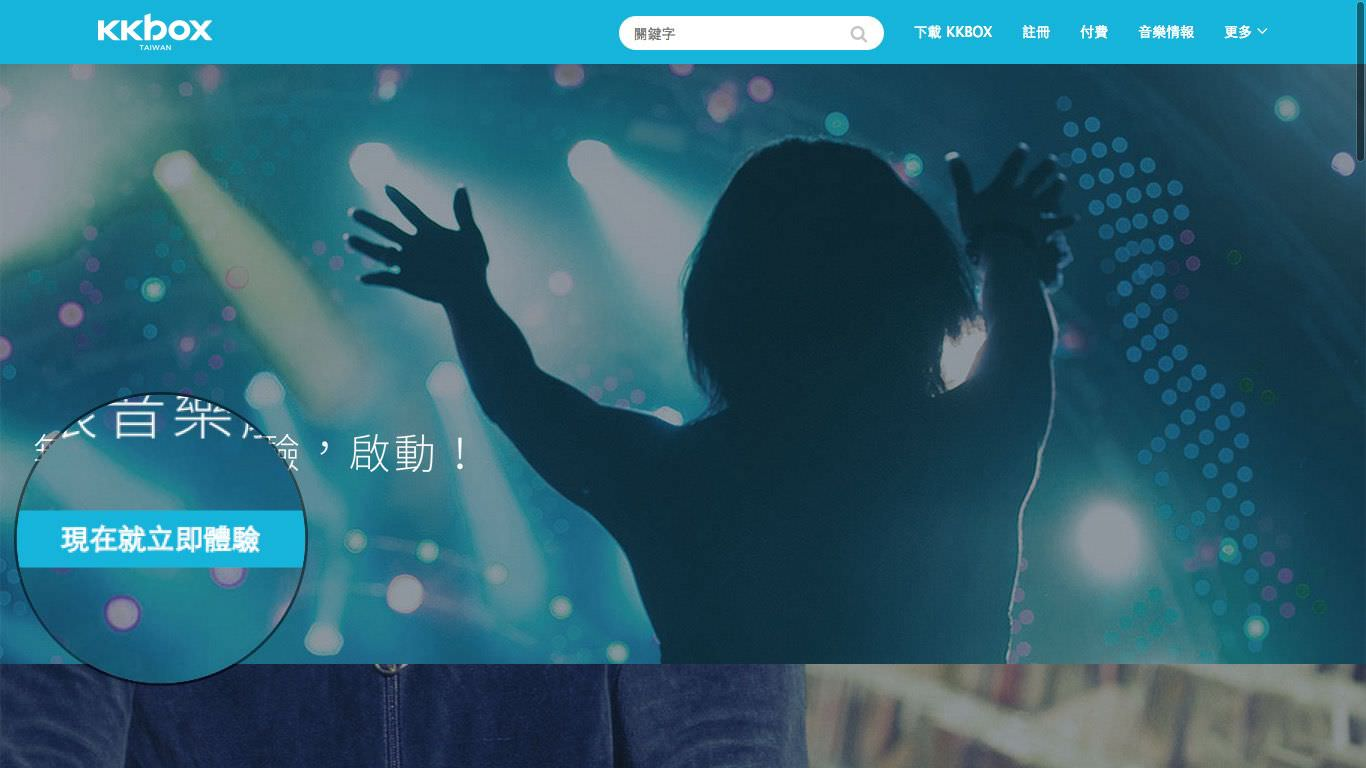 ux-design-trends-call-for-action-kkbox