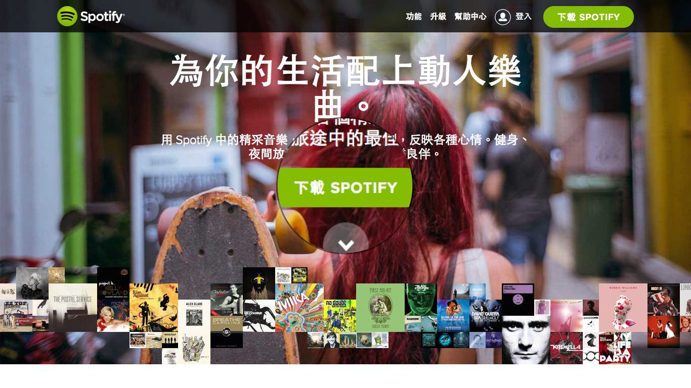 ux-design-trends-call-for-action-spotify