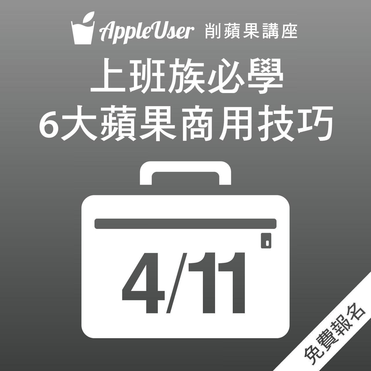削蘋果講座:上班族必學 6 大蘋果商用技巧